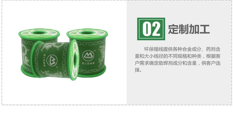 厂家直销无铅环保锡线1.0MM图片三
