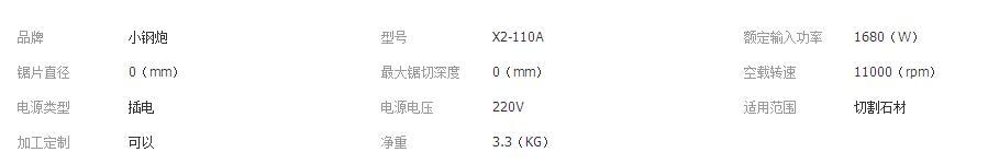 小钢炮电动工具 特种云石机 X2-110A图片二