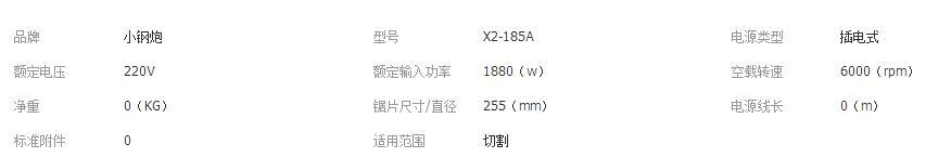 小钢炮X2-185A电圆锯石材专用图片二