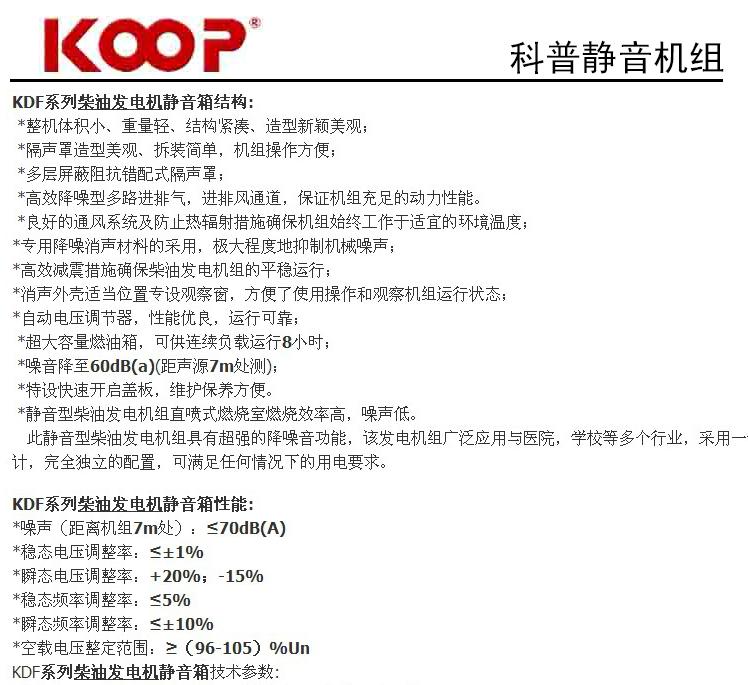 科普KOOP柴油10kw发电机KDF12000Q图片二