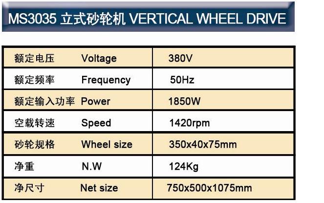 MS3035 立式砂轮机 WHEEL CLEANI图片二