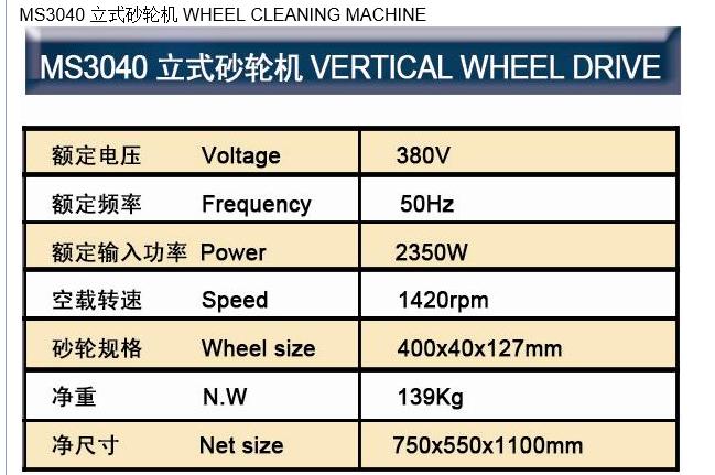 MS3040 立式砂轮机 WHEEL CLEANI图片二