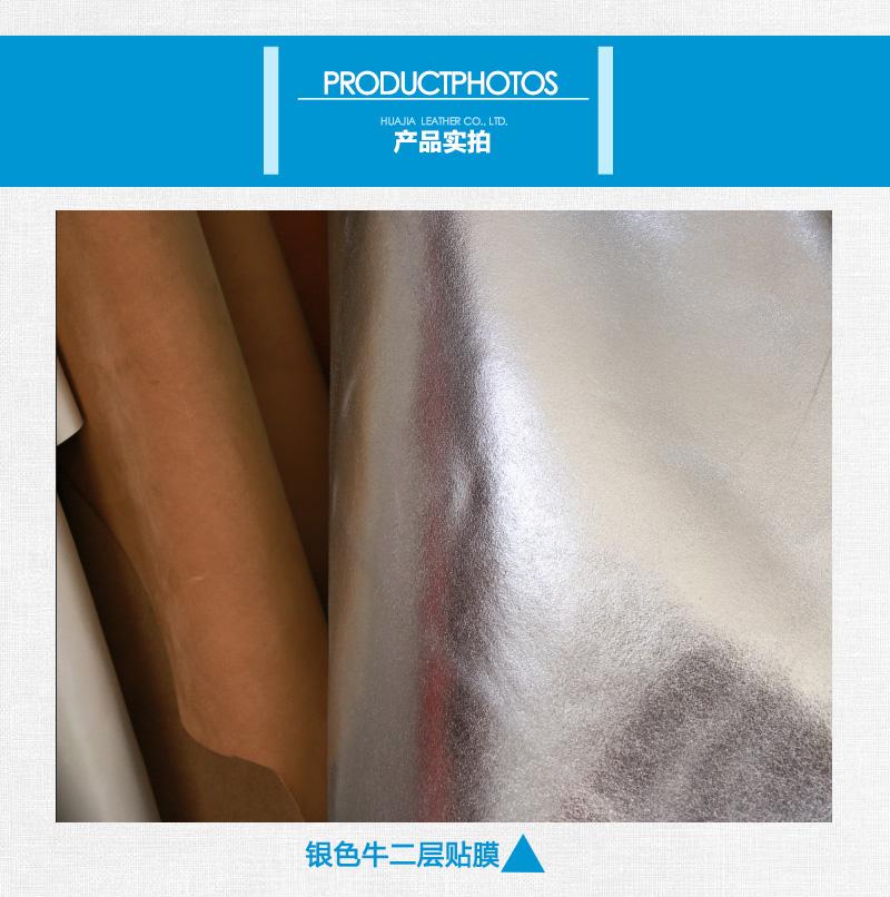 银色牛二层贴膜(进口牛皮皮胚)图片四