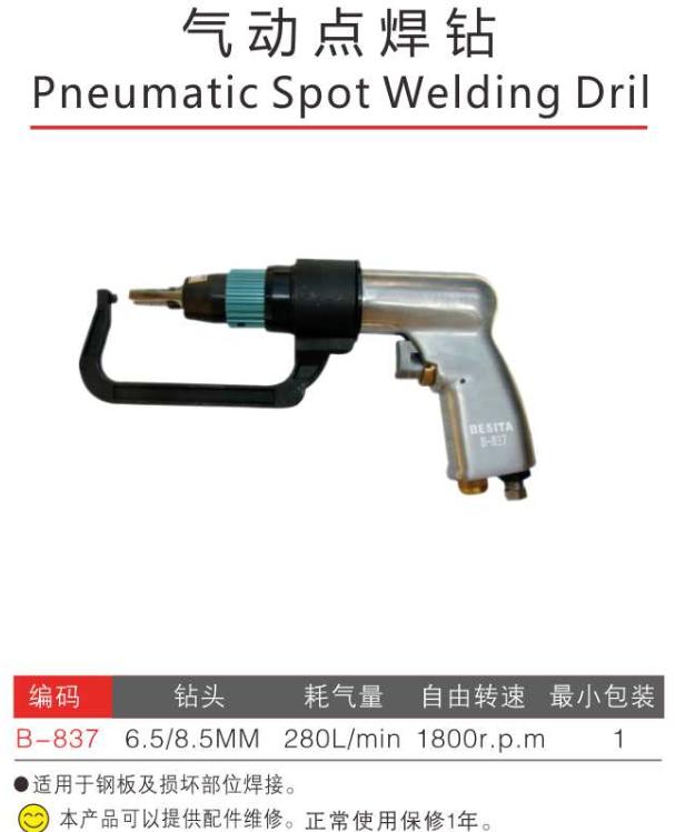 气动工具气动点焊钻图片二