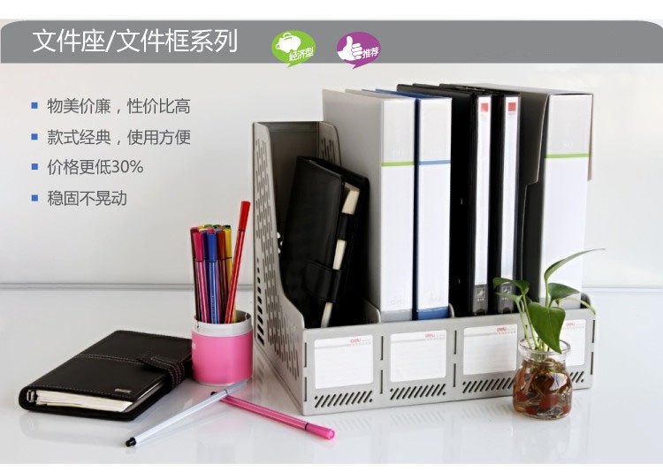 三木四联文件框 文件架 文件筐 塑料资料架图片一