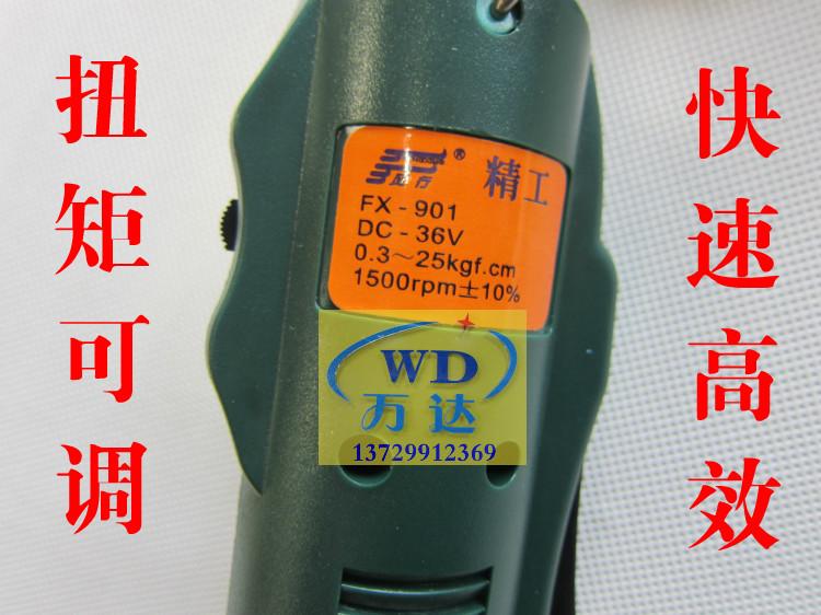 风行电批 801电动螺丝刀800电动起子电批图片四