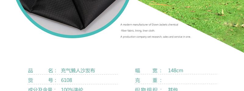 懒人床格子布面料 涤纶 三分格 创意空气沙发睡袋布图片三