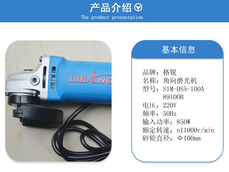 格锐S1M-DS5-100A 89100B角磨机图片二