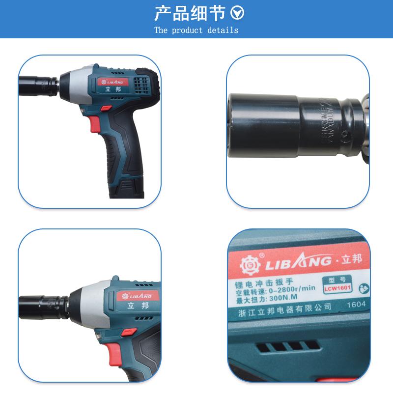 立邦LCW1601电动扳手图片三
