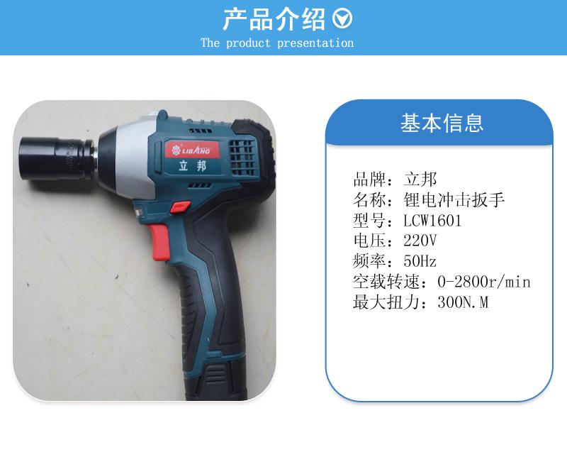 立邦LCW1601电动扳手图片二