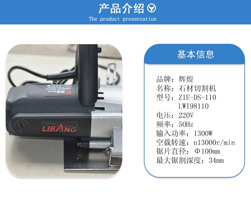 辉煌Z1E-DS-110  LWI98110切割机图片二