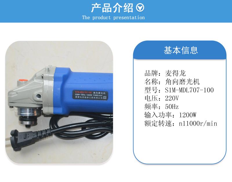 专业打磨混凝土角磨机S1M-MDL707-100图片二