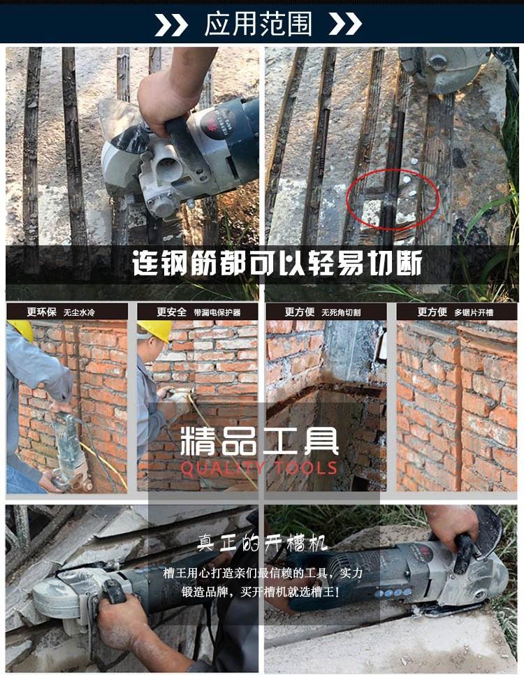厂家直销佐尔顿槽王款无死角一次成型墙壁开槽机图片五