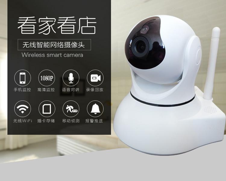 1080P网络摄像机百万高清无线摄像头手机远程监控图片一