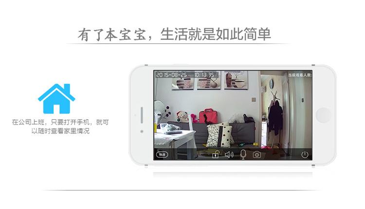 1080P网络摄像机百万高清无线摄像头手机远程监控图片二