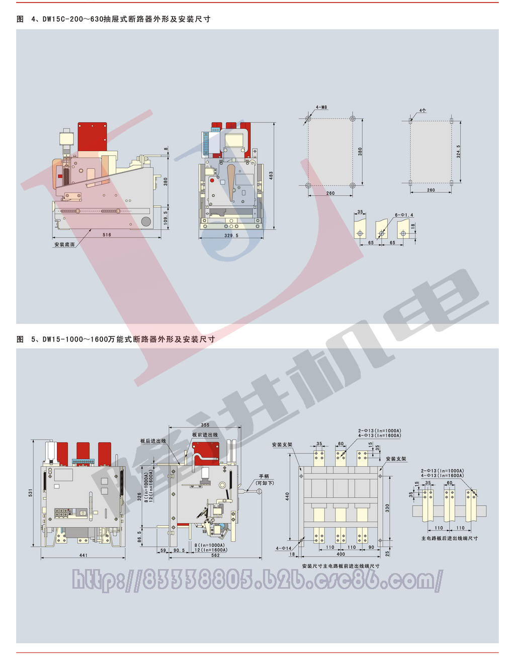 环宇DW15系列万能式断路器图片五