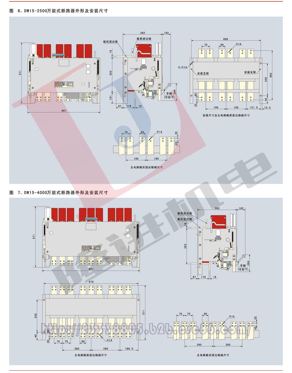 环宇DW15系列万能式断路器图片六