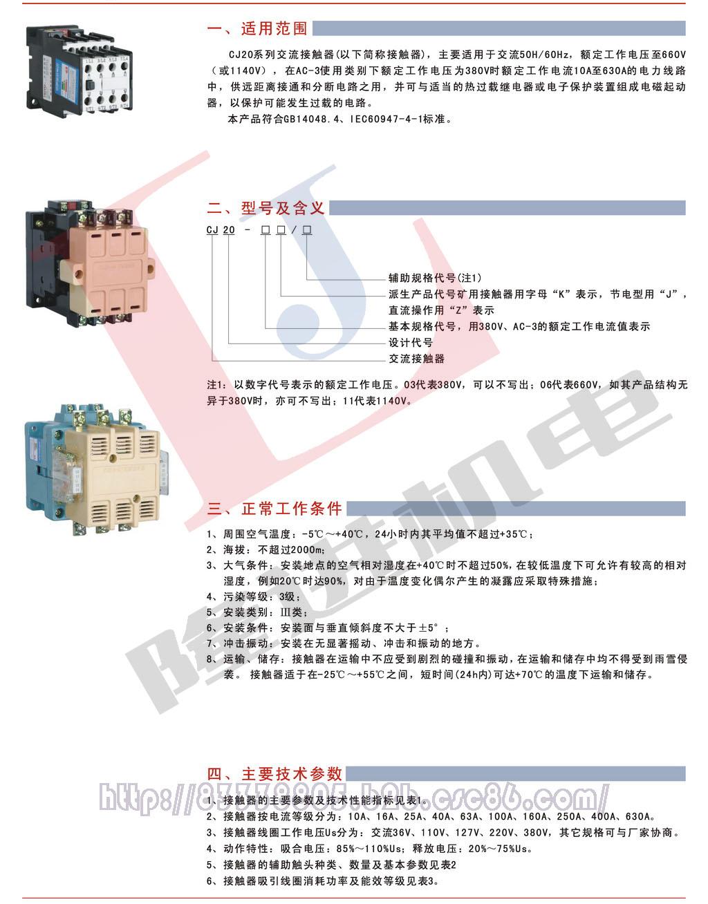 环宇CJ20系列交流接触器图片一