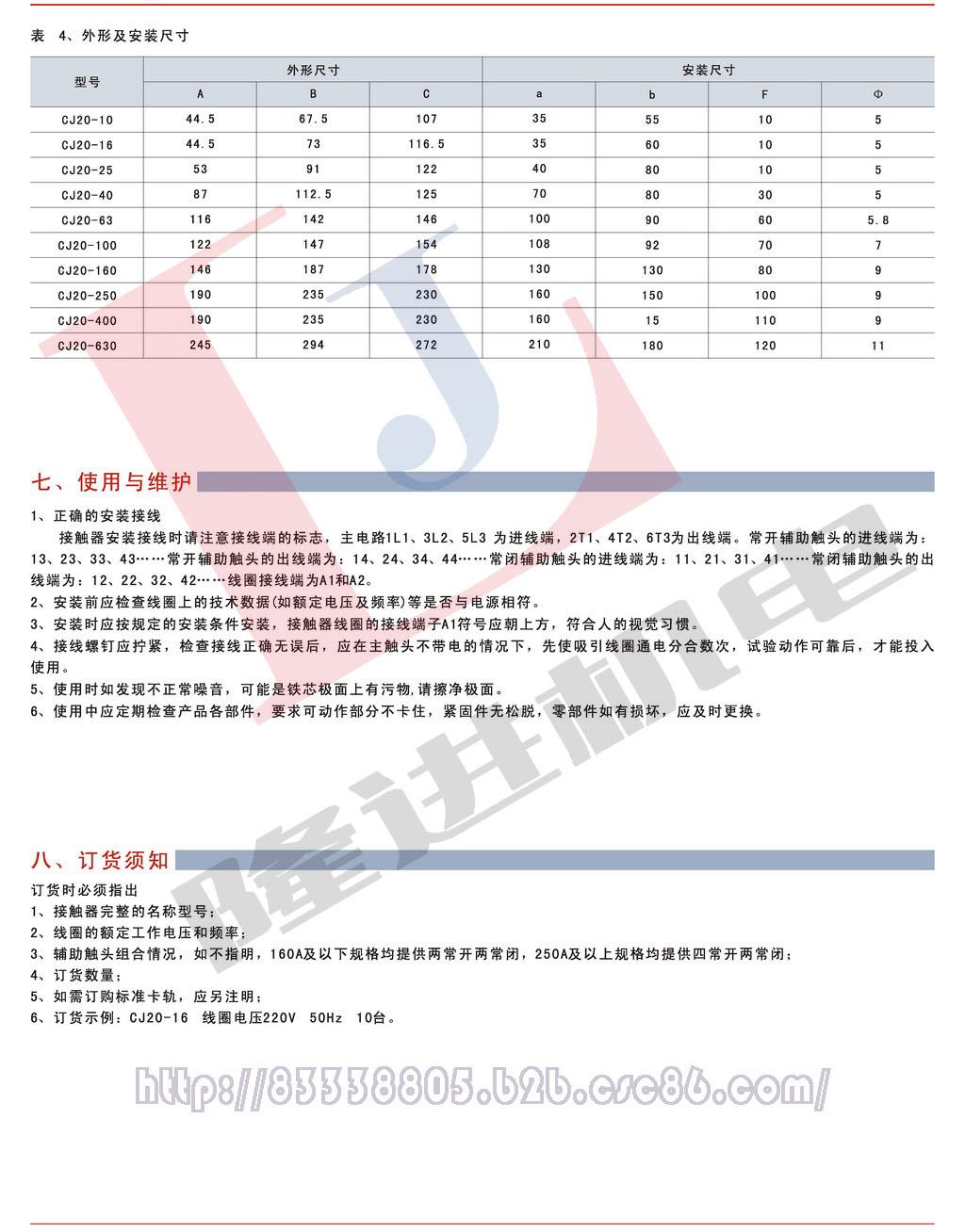 环宇CJ20系列交流接触器图片四