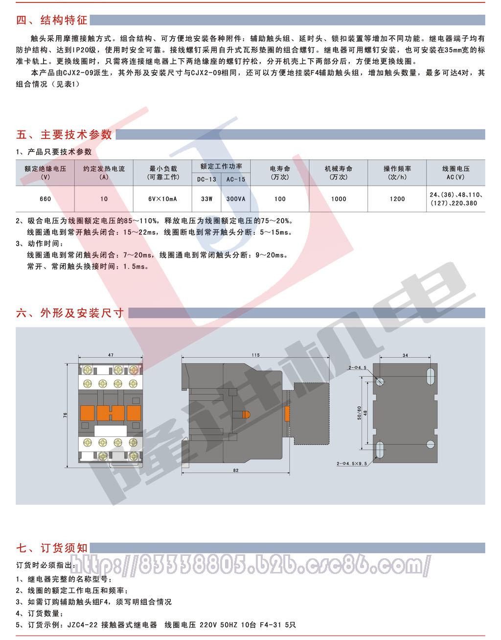 环宇JZC4系列中间继电器图片二