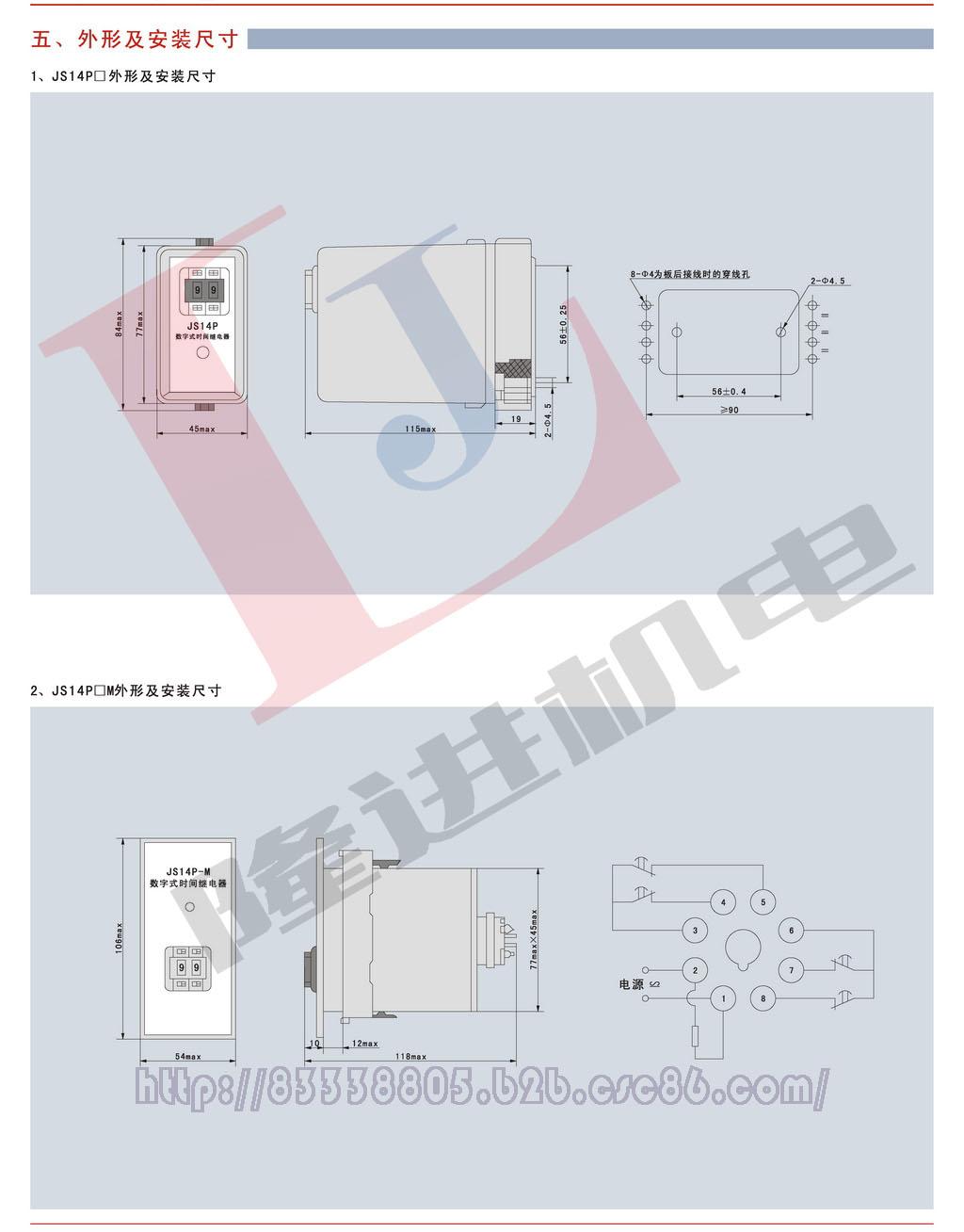 环宇JS14P系列时间继电器图片二