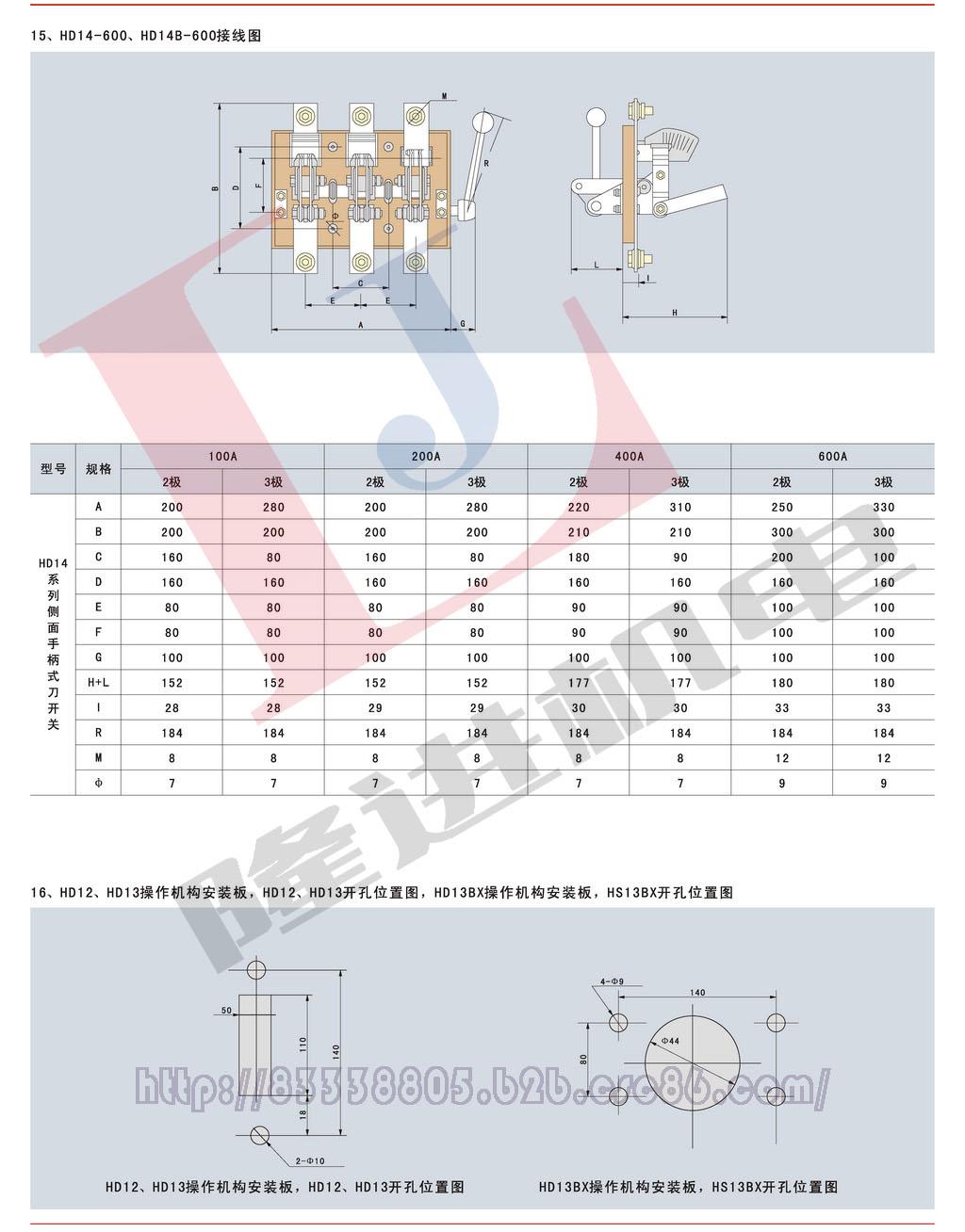 环宇HD/HS系列刀开关图片九