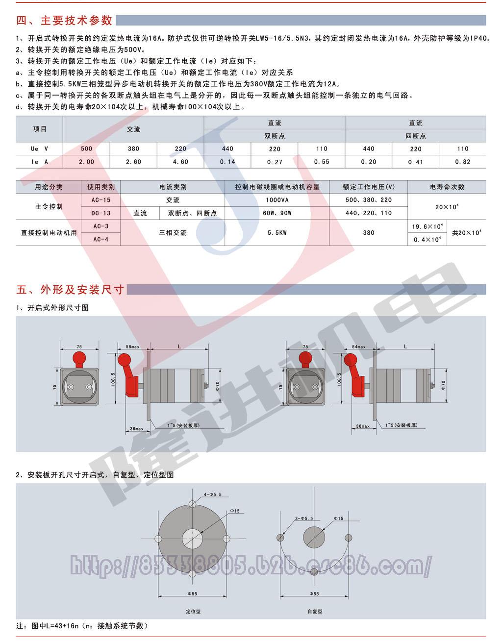 环宇LW5-16系列万能转换开关图片二