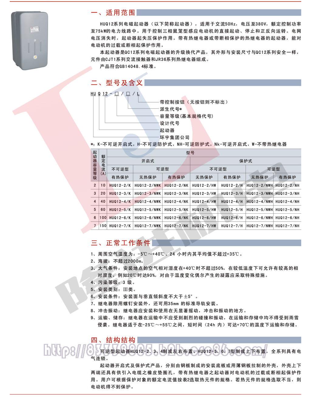 环宇HUQ12系列电磁启动器图片一