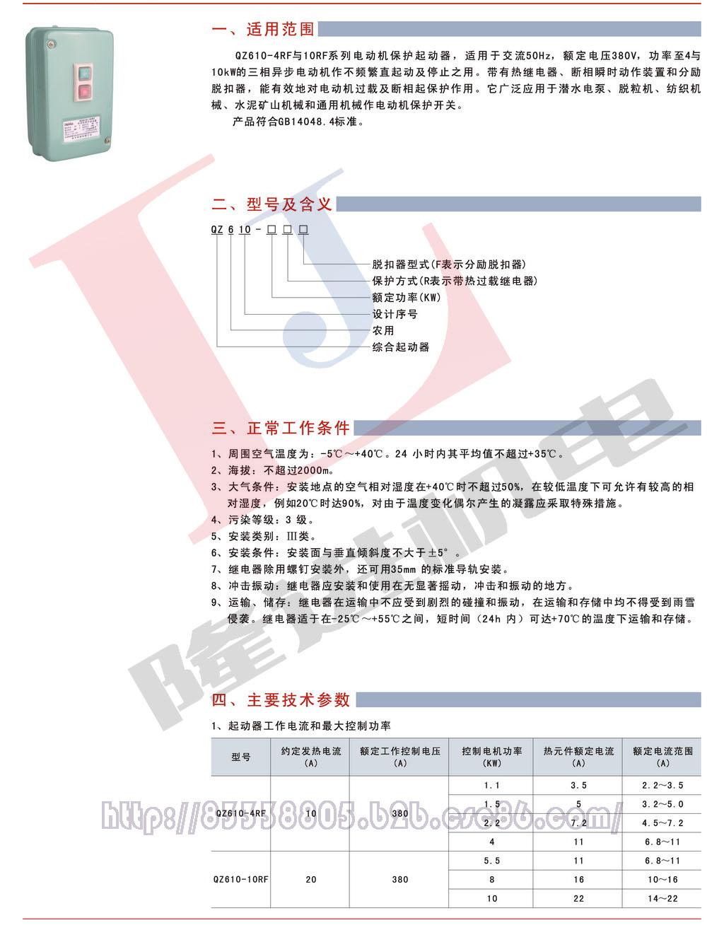 环宇QZ610系列电动机保护启动器图片一