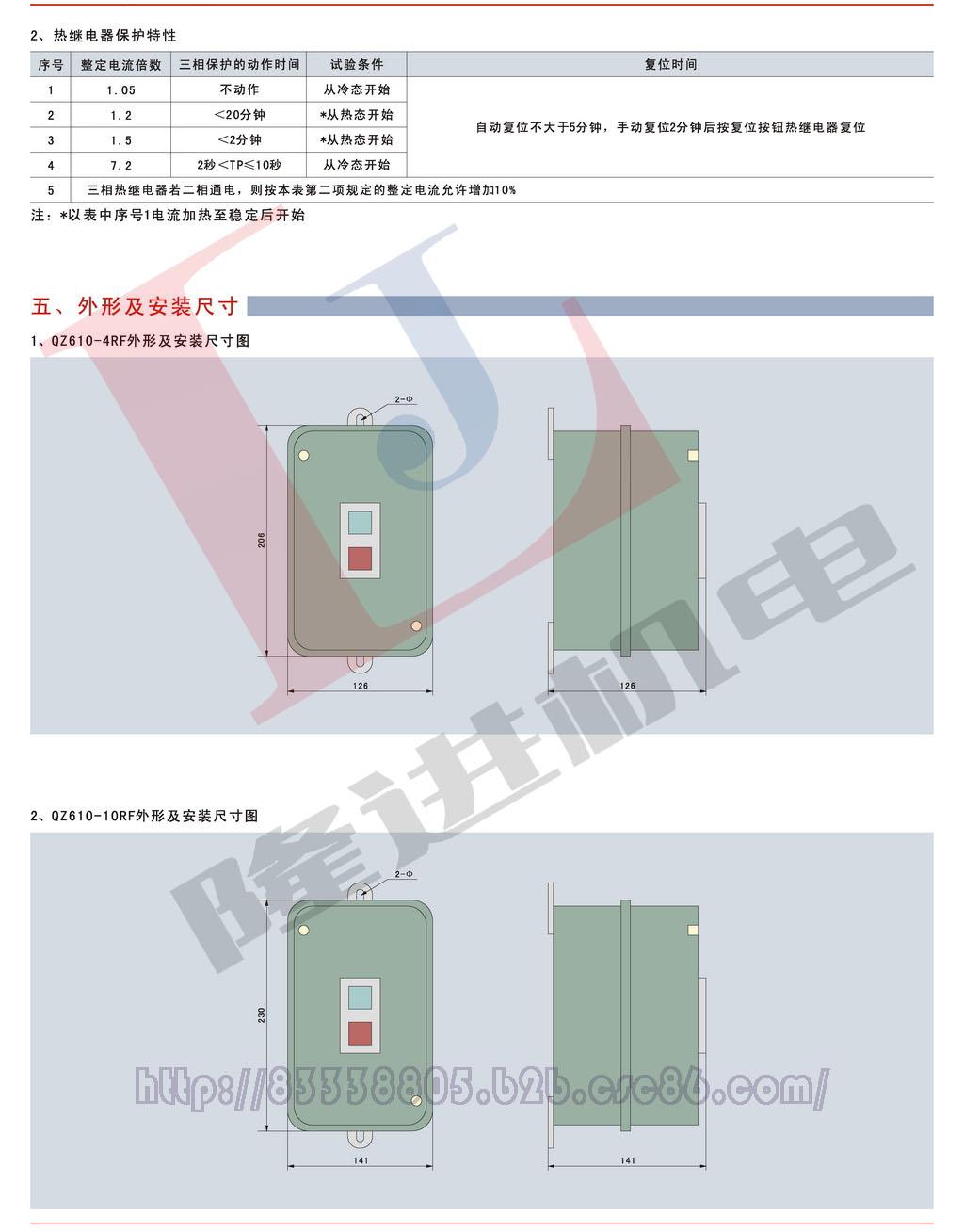 环宇QZ610系列电动机保护启动器图片二