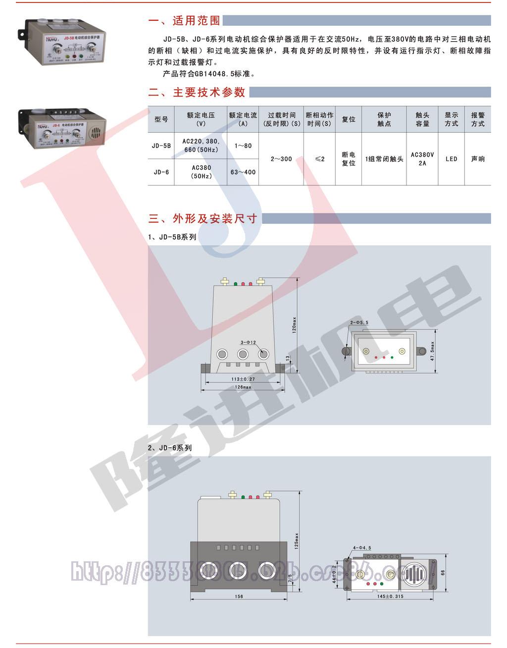 环宇JD-5B/JD-6系列电机综合保护器图片一