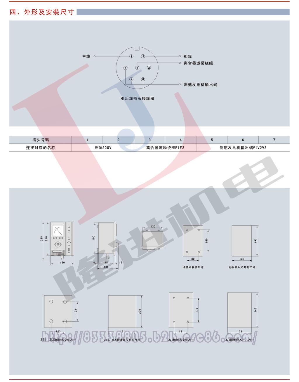 环宇JD1A系列调速器控制器图片二