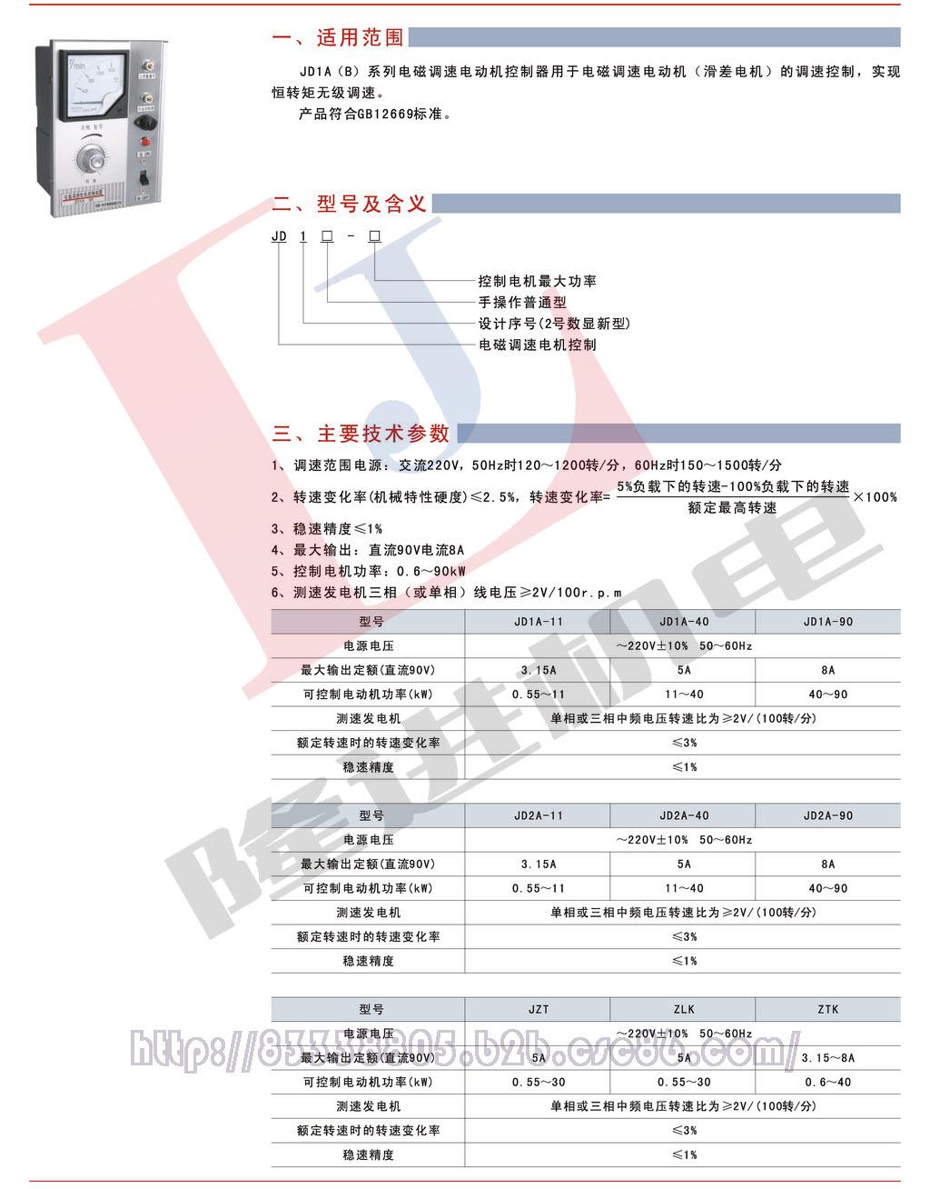环宇JD1A系列调速器控制器图片一