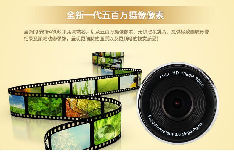 安培A306迷你超高清夜视大广角1080P行车记录图片七