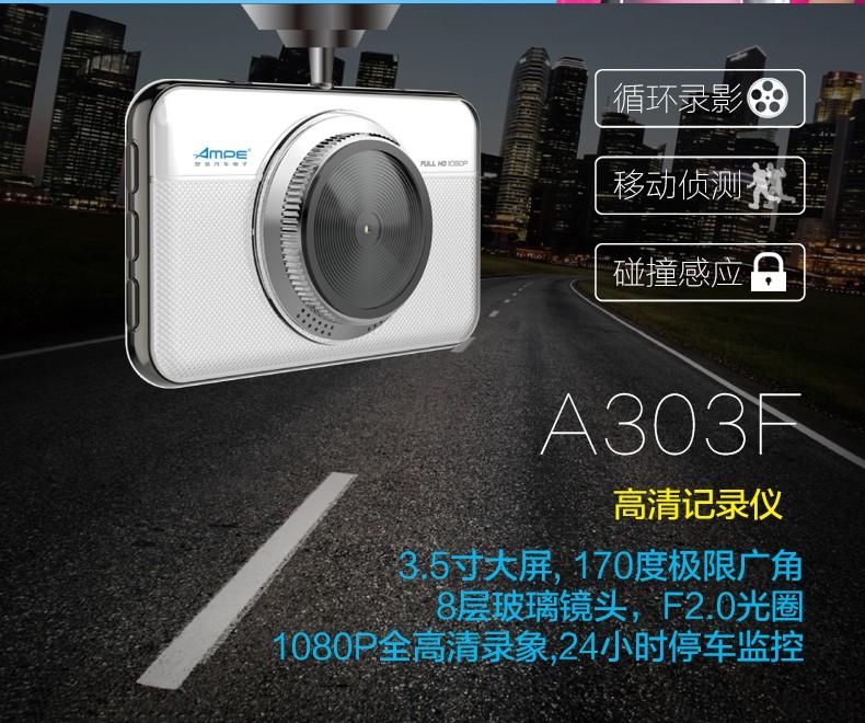 安培A303F行车记录仪车载迷你夜视高清循环录像图片二