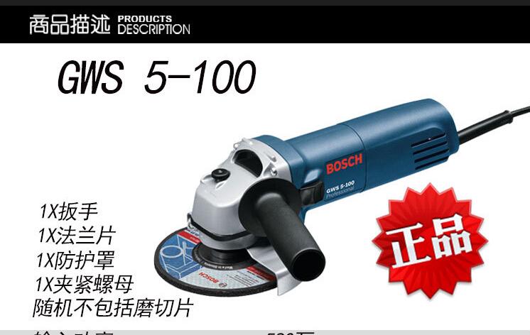 博世电动工具 角向磨光机GWS5-100图片二