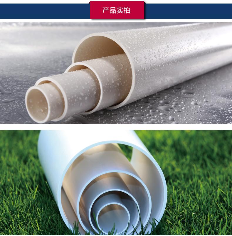 联塑PVC下水管PVC排水管