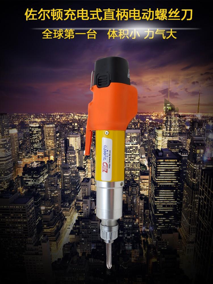 厂家直销佐尔顿充电式直式电批 锂电池直柄电动螺丝刀图片一