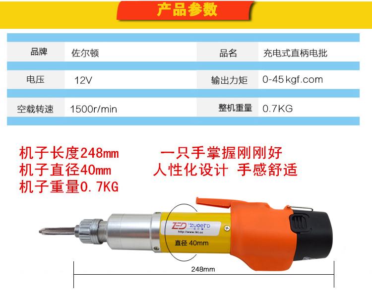 厂家直销佐尔顿充电式直式电批 锂电池直柄电动螺丝刀图片四