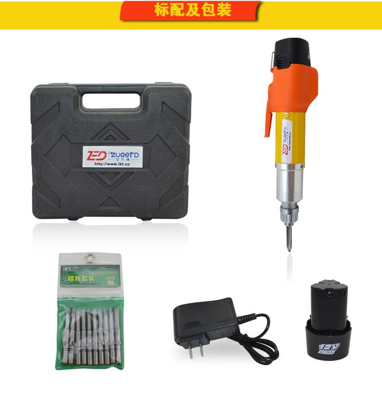 厂家直销佐尔顿充电式直式电批 锂电池直柄电动螺丝刀图片十