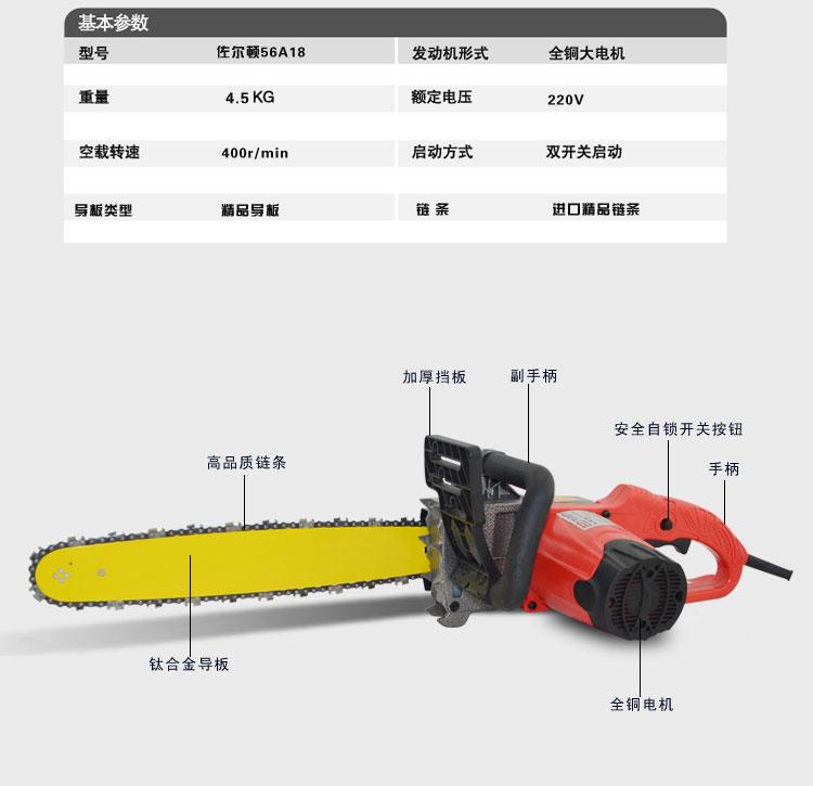 厂家直销佐尔顿电锯电链锯大功率伐木锯批发图片六