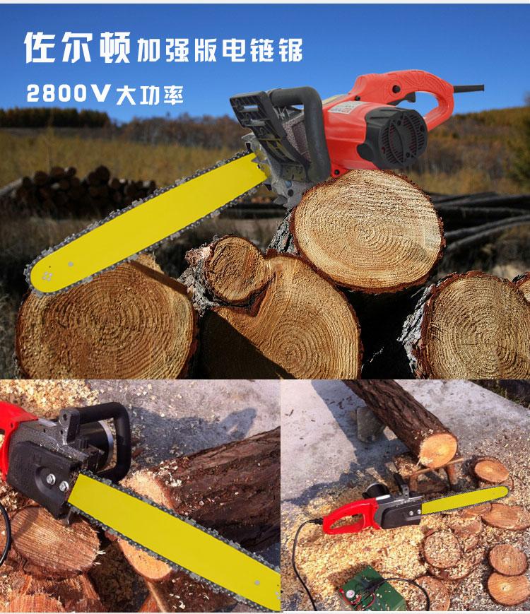 厂家直销佐尔顿电锯电链锯大功率伐木锯批发图片四