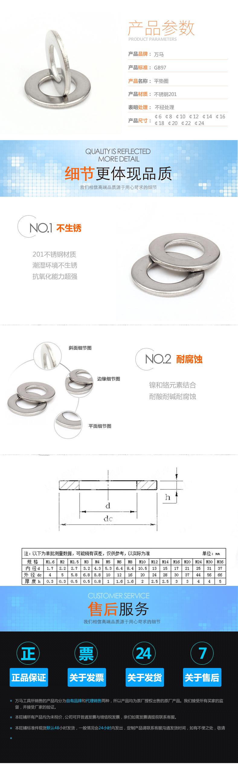 201不锈钢 平垫圈 平垫片  金属垫圈GB97图片一
