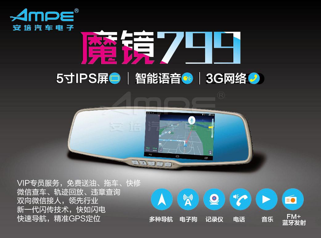 安培魔镜799智能语音声控导航一体机电子狗图片二