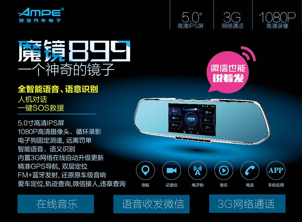 安培魔镜899智能云镜声控导航电子狗记录仪一体机图片一