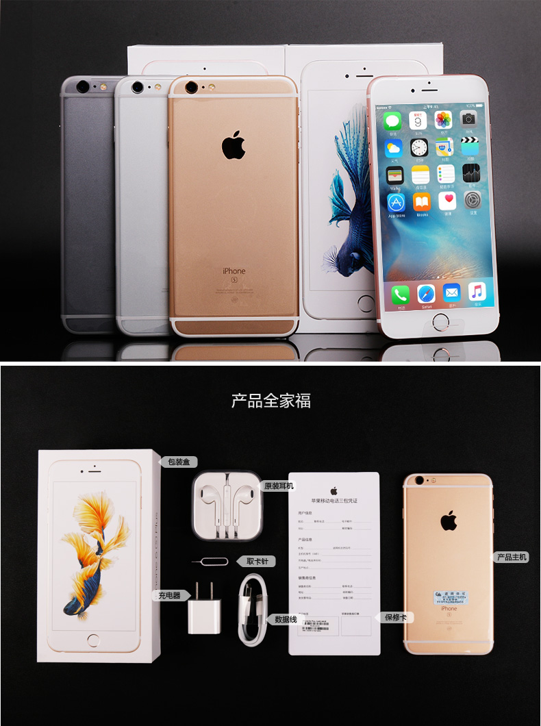 正品国行Apple/苹果iPhone6sPlus图片六