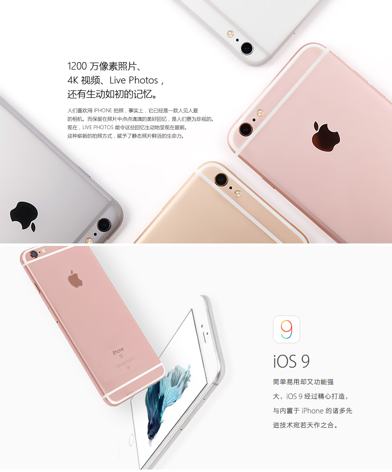正品国行Apple/苹果iPhone6sPlus图片四