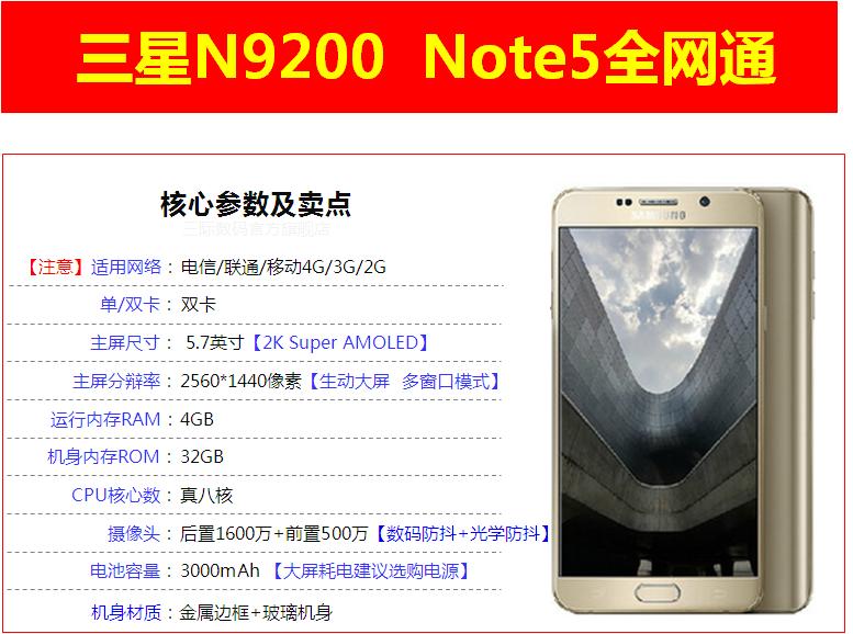 三星Galaxynote5SM-N9200not5图片三