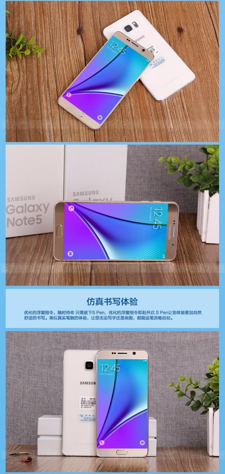 三星Galaxynote5SM-N9200not5图片七