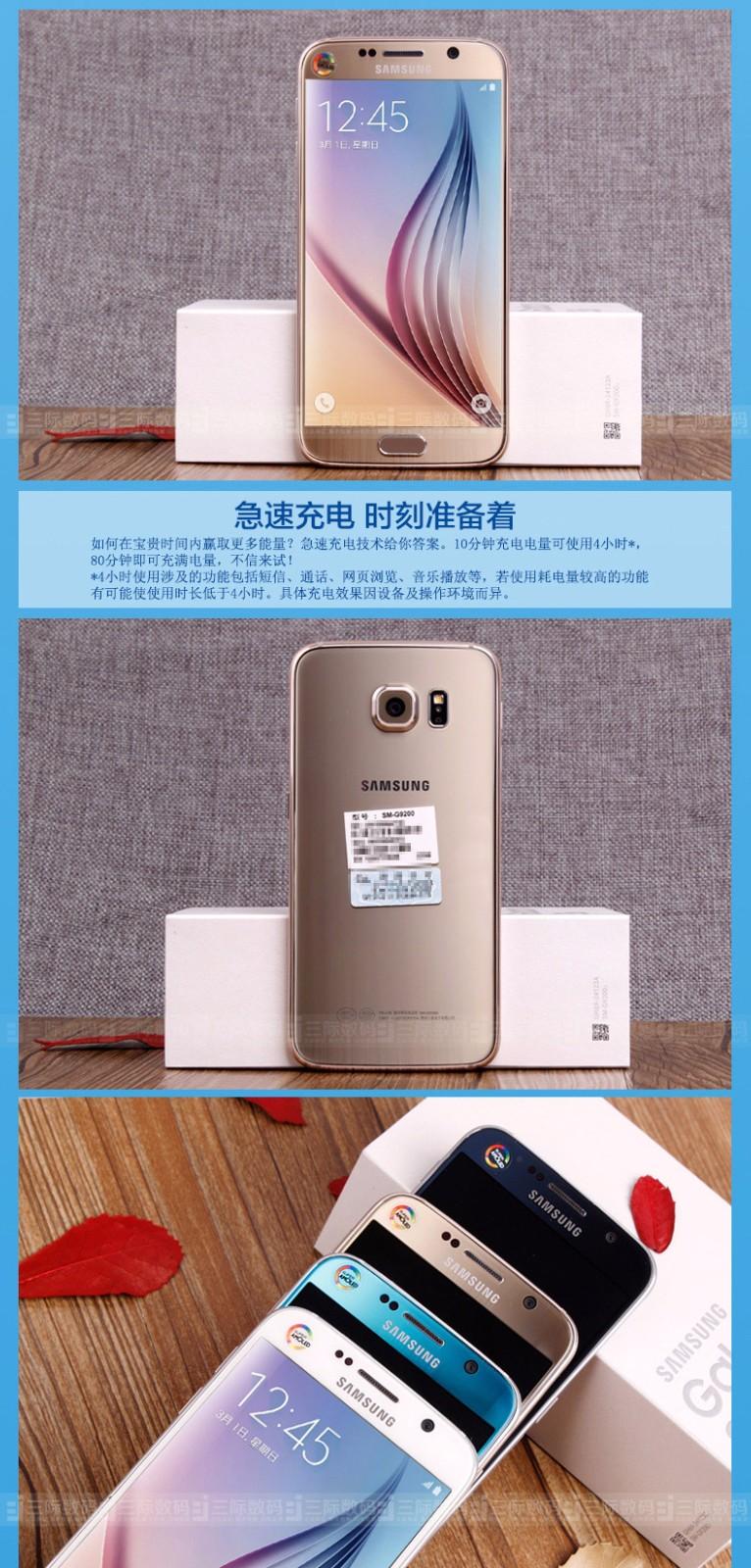 三星 GALAXY S6 SM-G9200 全网通图片六